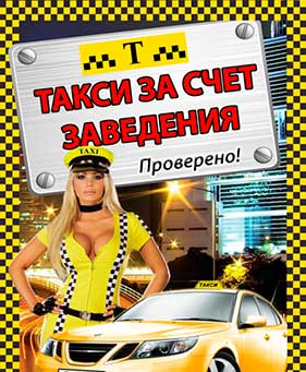Taxi's action